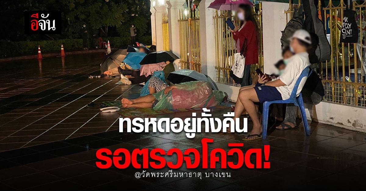 ประชาชนนับร้อย นอน นั่ง ตากปรอยฝน รอตรวจโควิด