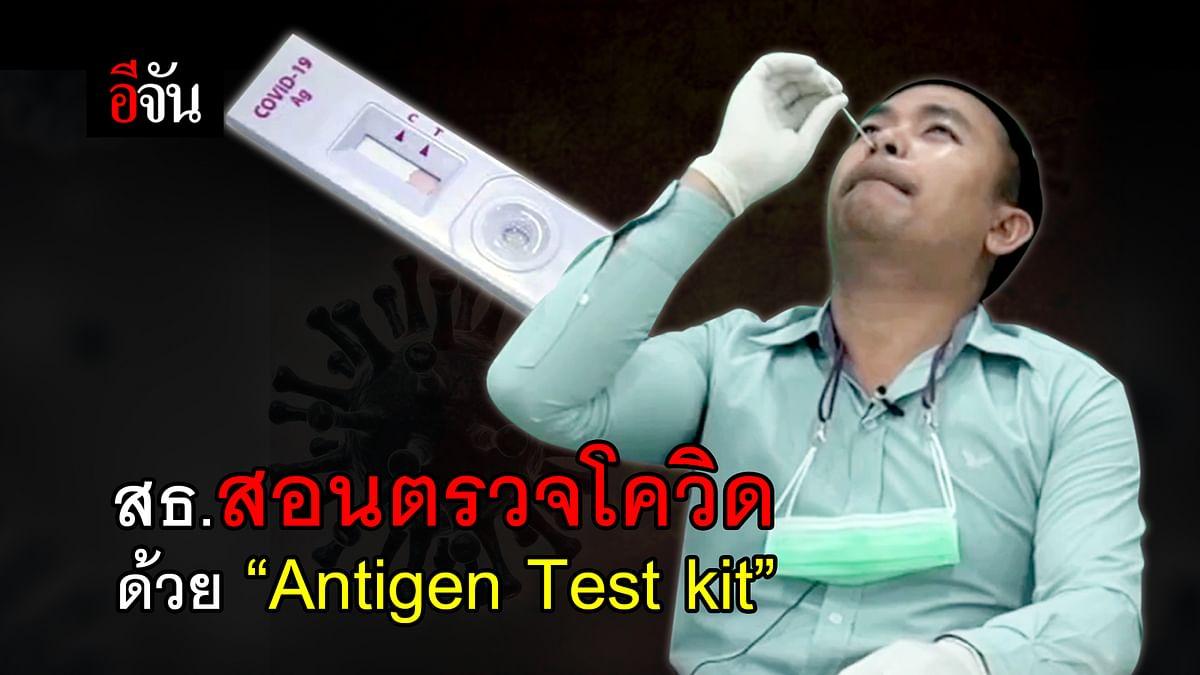 "(Video) สธ.สอนตรวจโควิด ด้วย ""Antigen Test kit"""