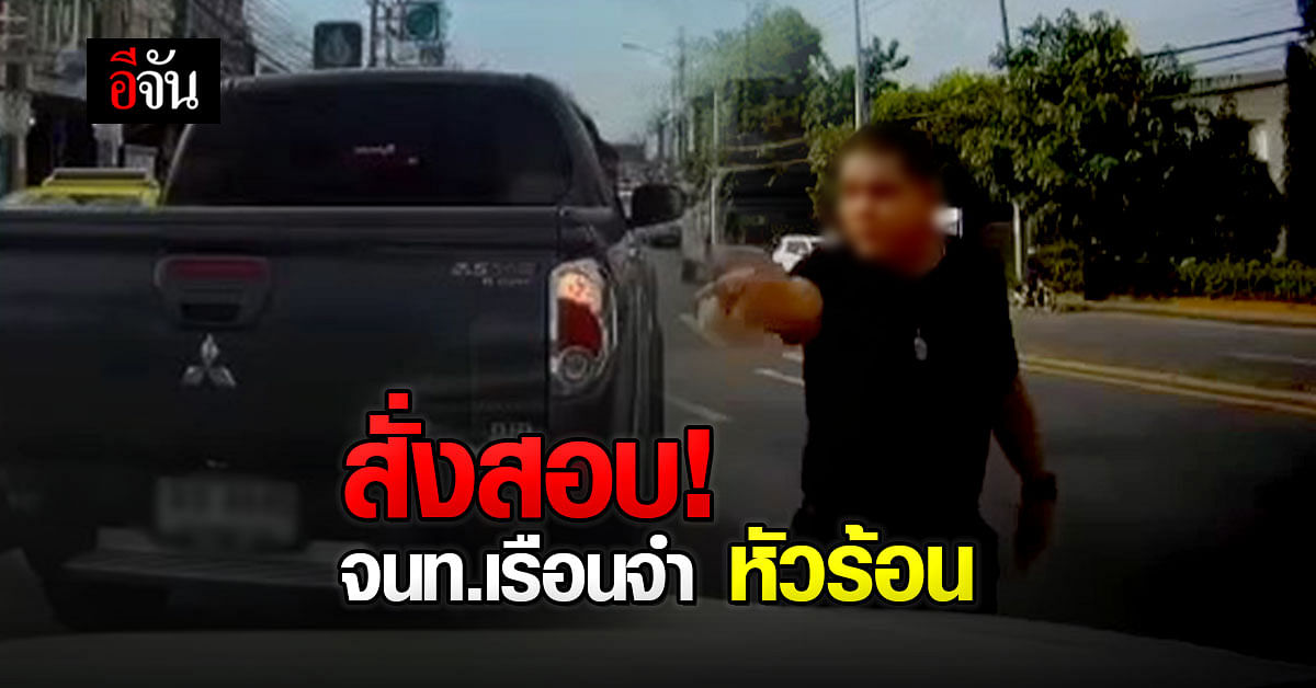 ราชทัณฑ์ จ่อฟันวินัย จนท. เรือนจำจังหวัดนนทบุรี ชักปืนขู่คู่กรณี