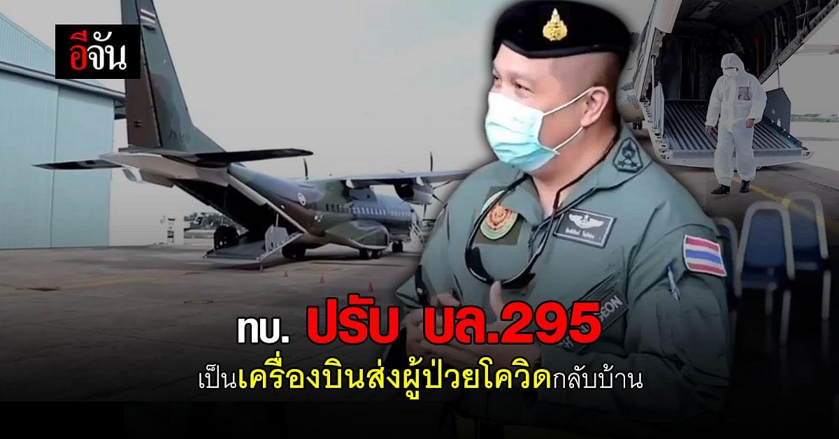 กองทัพบก ปรับ บล.295 เป็นเครื่องบินส่งผู้ป่วยโควิดกลับบ้าน