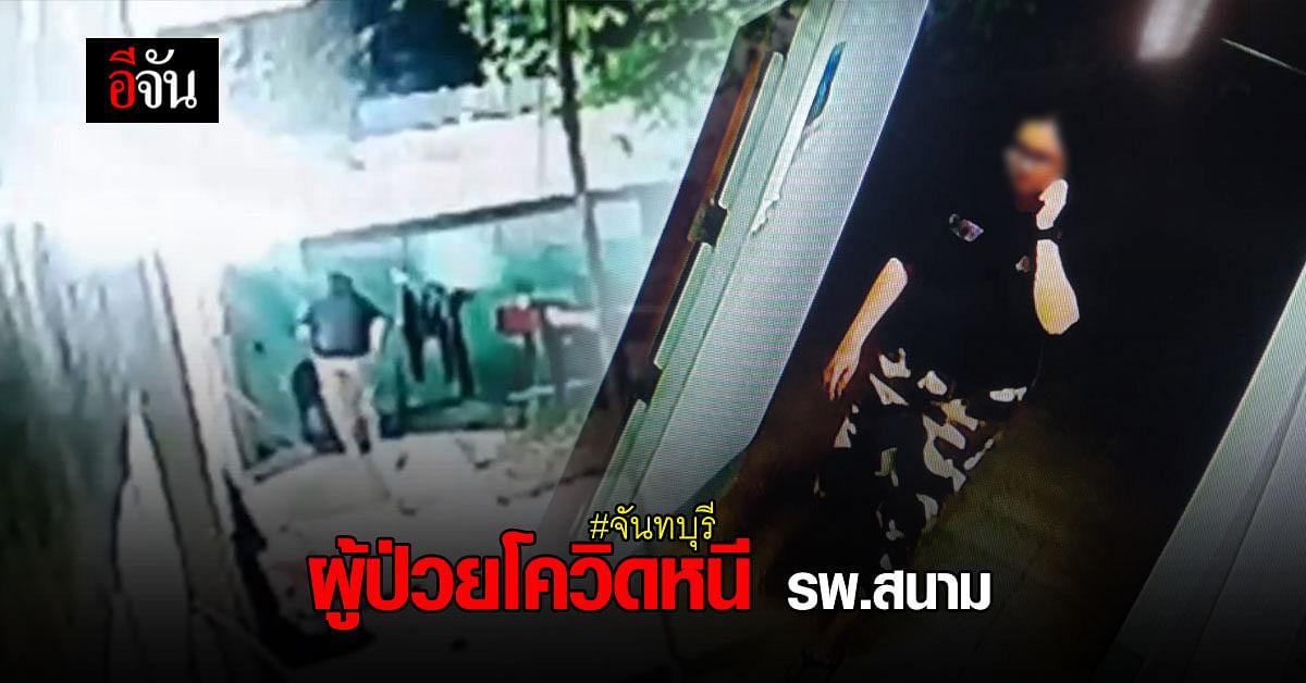 ผู้ป่วยโควิดหนี รพ.สนาม ขึ้นรถตู้จากจันทบุรี ไประยอง