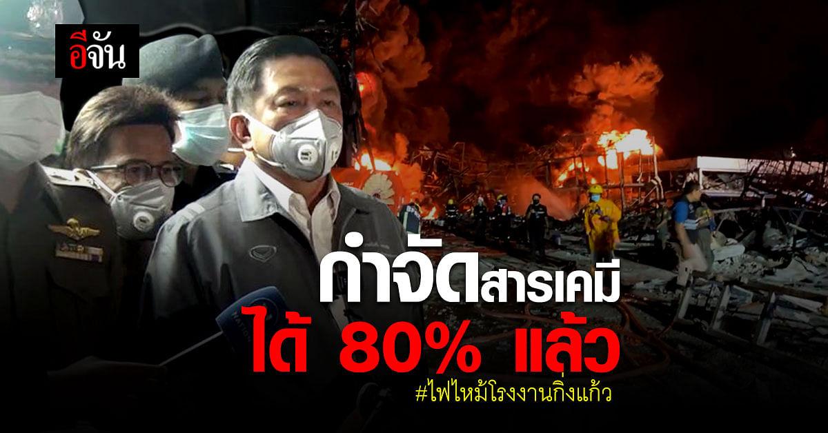คืบหน้า ไฟไหม้โรงงานกิ่งแก้ว กำจัดสารเคมีได้ 80% แล้ว