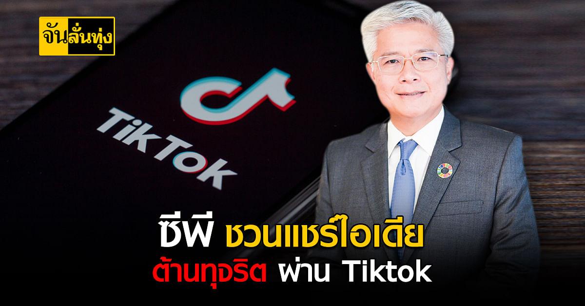 ซีพี ชวนวัยรุ่นไทยแชร์แชร์ไอเดีย ต่อต้านทุจริต ผ่าน Tiktok