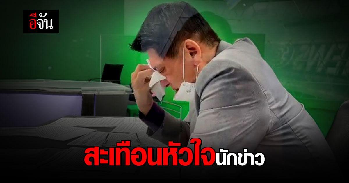 (Video) กลั้นไม่ไหว อ่านข่าวไป ร้องไห้ไป