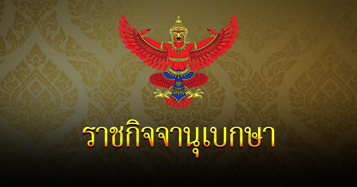 โปรดเกล้าฯ พระราชทานอภัยโทษ ผู้ต้องขัง เนื่องในวันเฉลิมพระชนมพรรษา