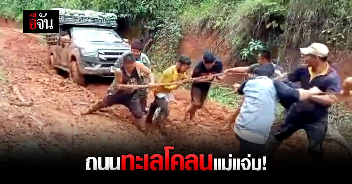 ชาวบ้านฝากถึง บิ๊กตู่ อยากให้ปรับปรุงถนน รถขนกะหล่ำปลีพังแล้วหลายคัน