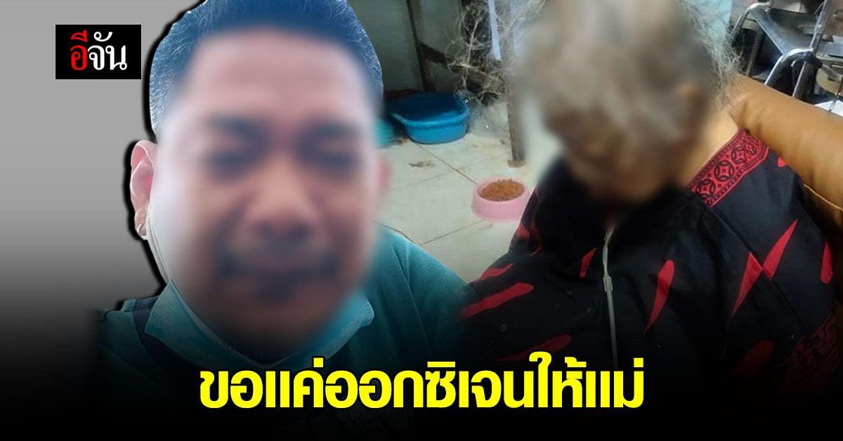 (Video) ช่วยทัน เเต่ยื้อชีวิตไม่ทัน #R.I.P. แม่เเขก