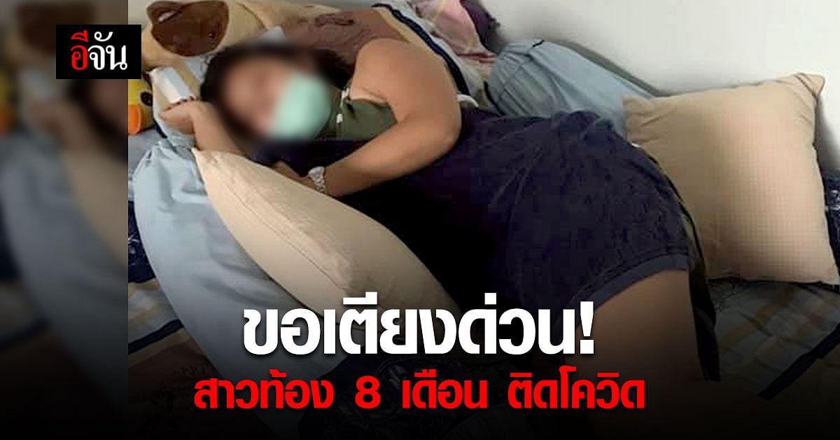 สามี ขอเตียงให้ ภรรยาท้อง 8 เดือน- ลูกชาย 5 ขวบ ติดโควิด