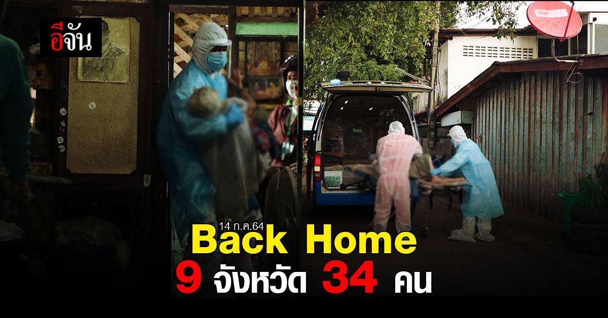 Back Home ส่งผู้ติดเชื้อ 34 คน กลับไปรักษา 9 จังหวัด