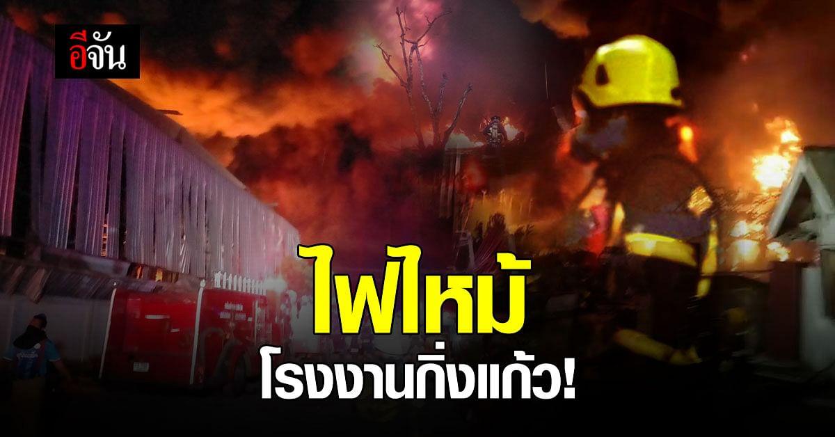 ไฟไหม้ โรงงานกิ่งแก้ว สมุทรปราการ เจ้าหน้าที่ระดมกำลัง ดับเพลิง