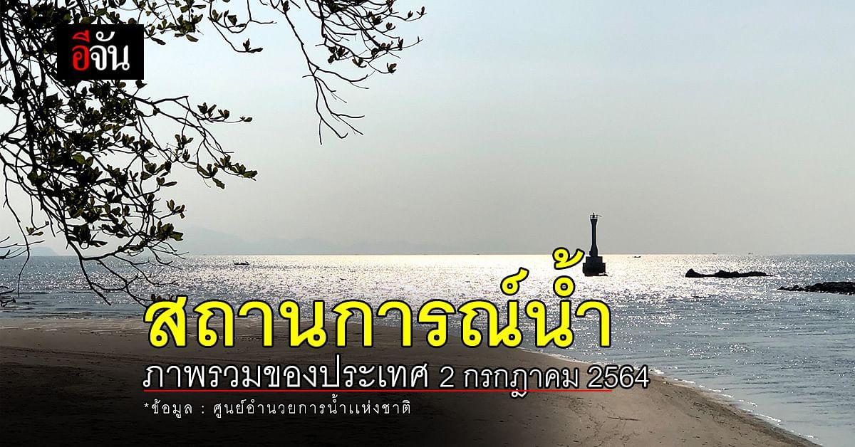 สถานการณ์น้ำ ภาพรวมของประเทศ วันที่ 2 กรกฎาคม 2564