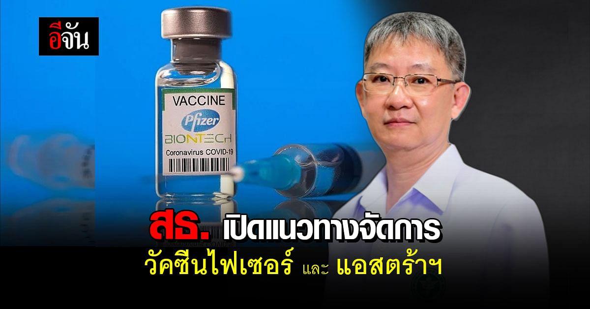 สธ.เผยแนวทางจัดการวัคซีนไฟเซอร์และแอสตร้าฯ ที่ต่างประเทศบริจาค