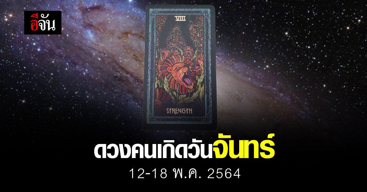 เช็กดวง คนเกิดวันจันทร์ 12-18 กรกฎาคม 2564