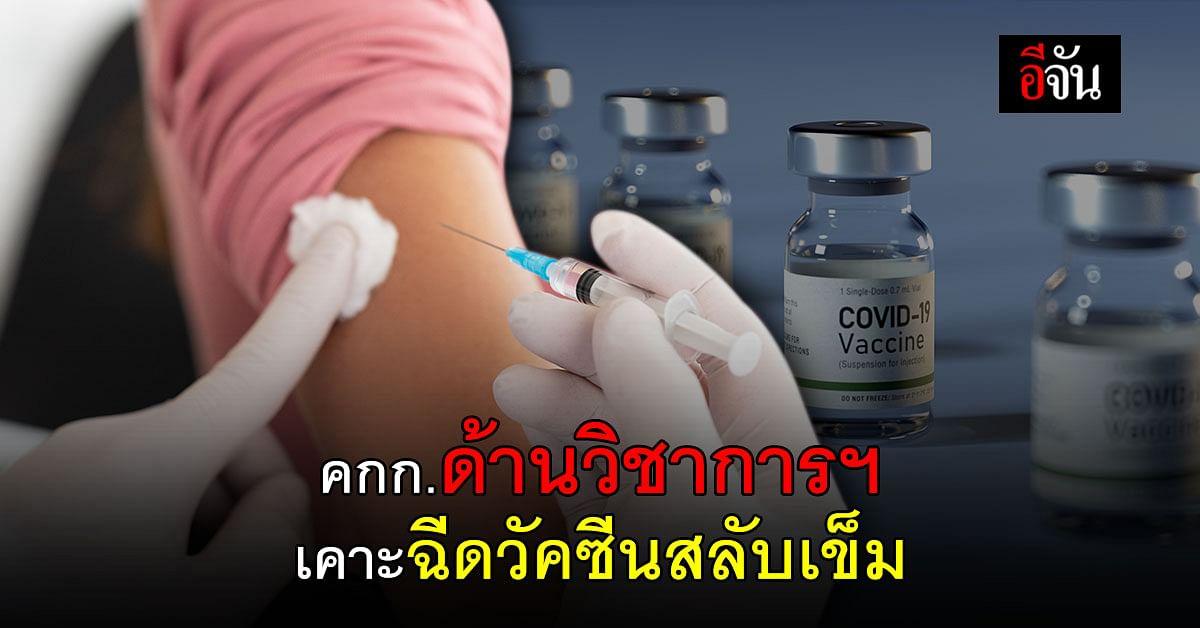 คกก.ด้านวิชาการฯ เห็นชอบ ฉีดวัคซีนโควิด สลับเข็ม ยึด ผลวิจัยไทยรองรับ