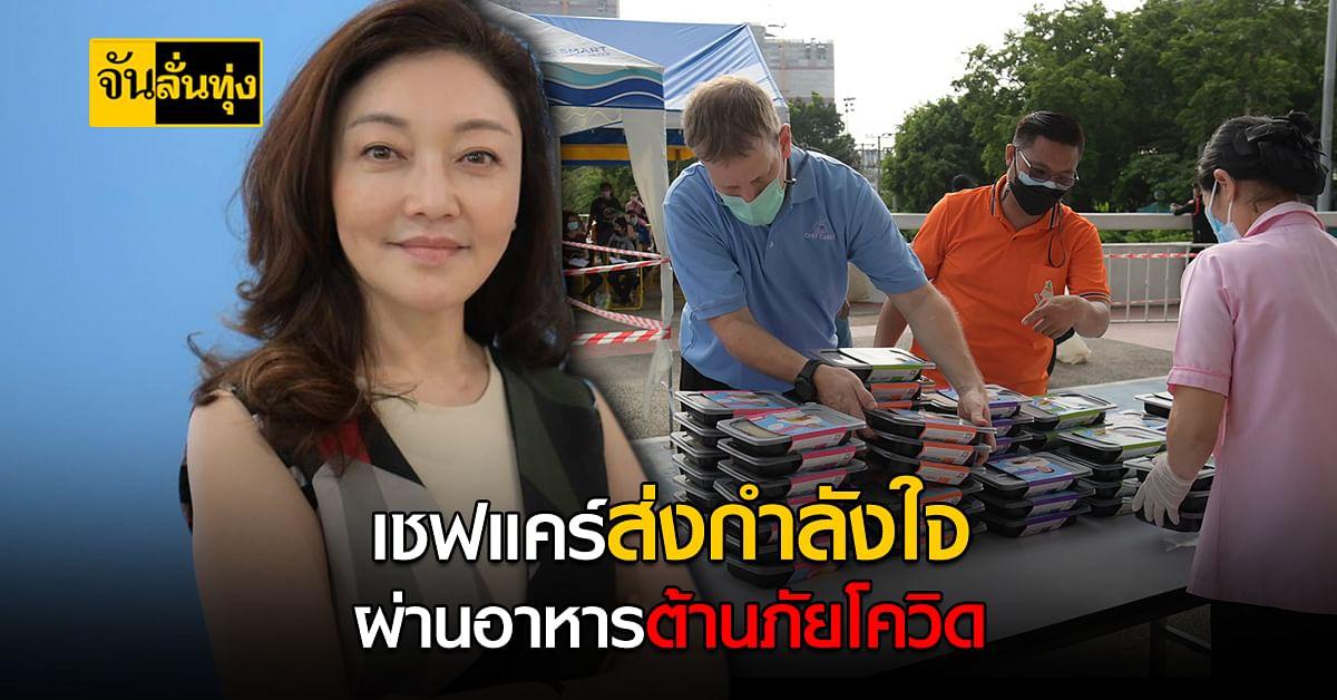 เชฟแคร์ ขอเสริมแรงใจคนไทยผ่านอาหาร หวังเป็นหนึ่งแรงต้านทุกข์ โควิด