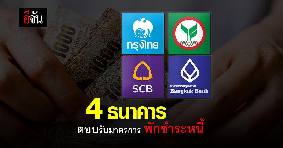 ธนาคารพาณิชย์ ขานรับมาตรการ พักชำระหนี้ 2 เดือน ช่วย ผู้ประกอบการ SME