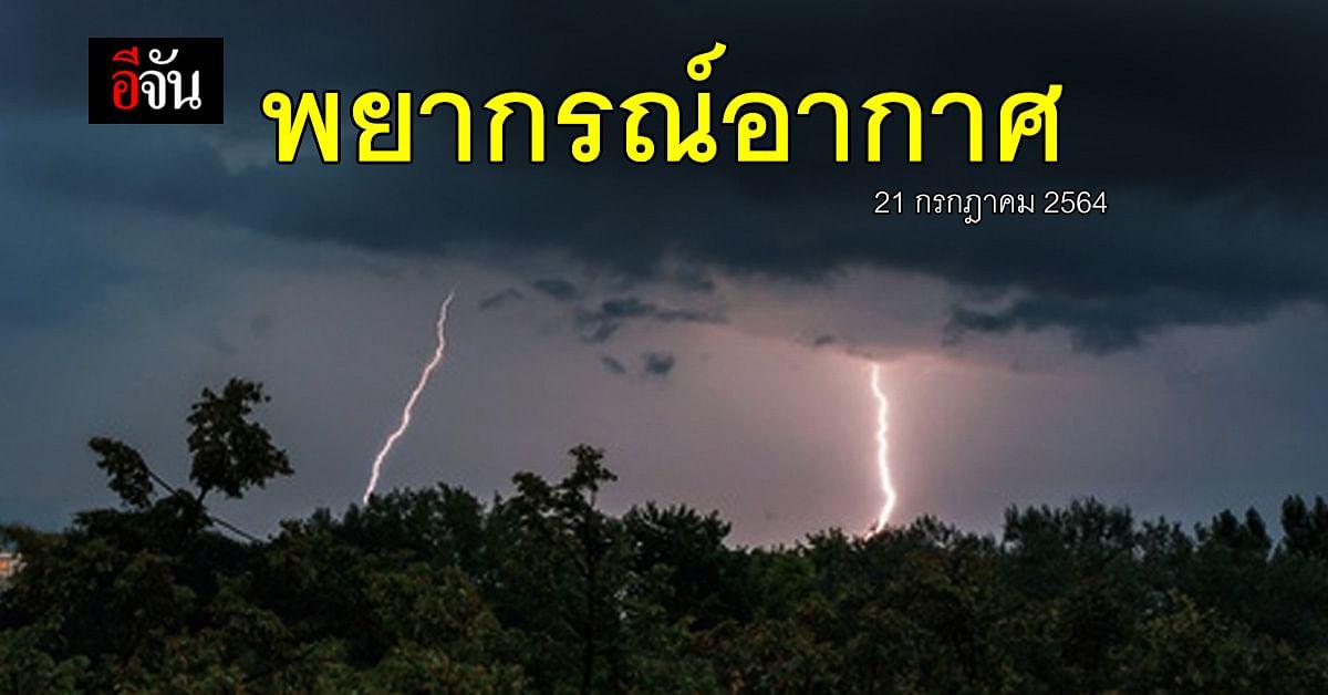 สภาพอากาศวันนี้ 16 จังหวัด ระวัง ฝนตกหนัก น้ำท่วมฉับพลัน