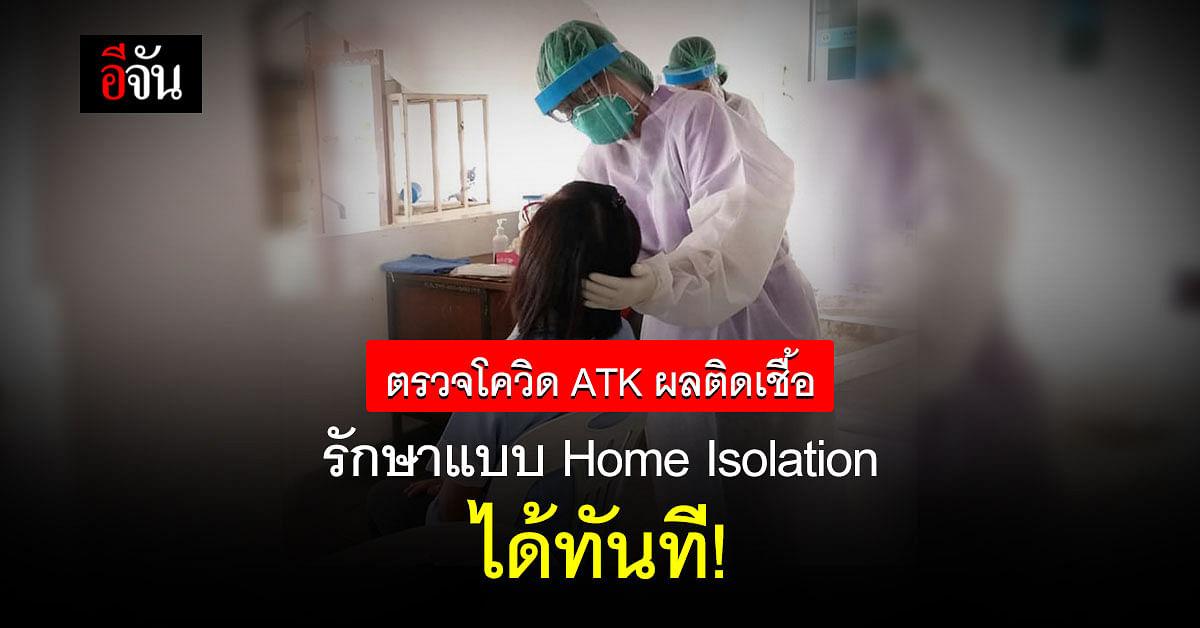 กรมการแพทย์ ย้ำ ตรวจโควิดแบบ ATK รักษาแบบ Home Isolation ได้ทันที !