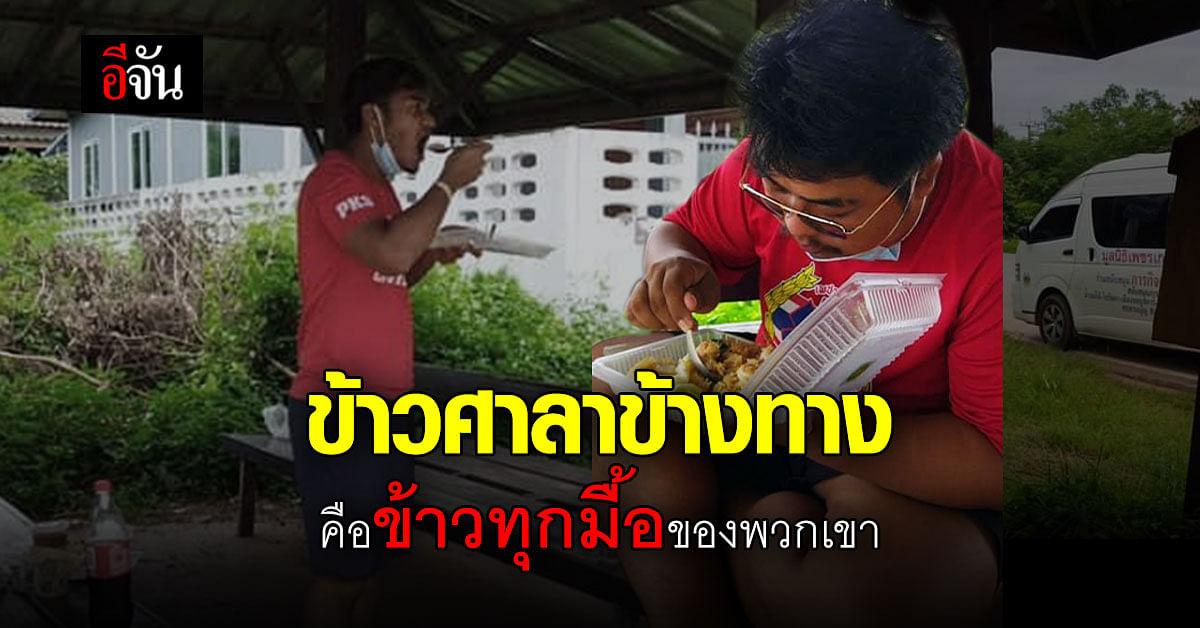 กู้ภัยเพชรเกษม ทีมส่งผู้ป่วยกลับบ้าน ต้องแวะกินข้าวศาลา