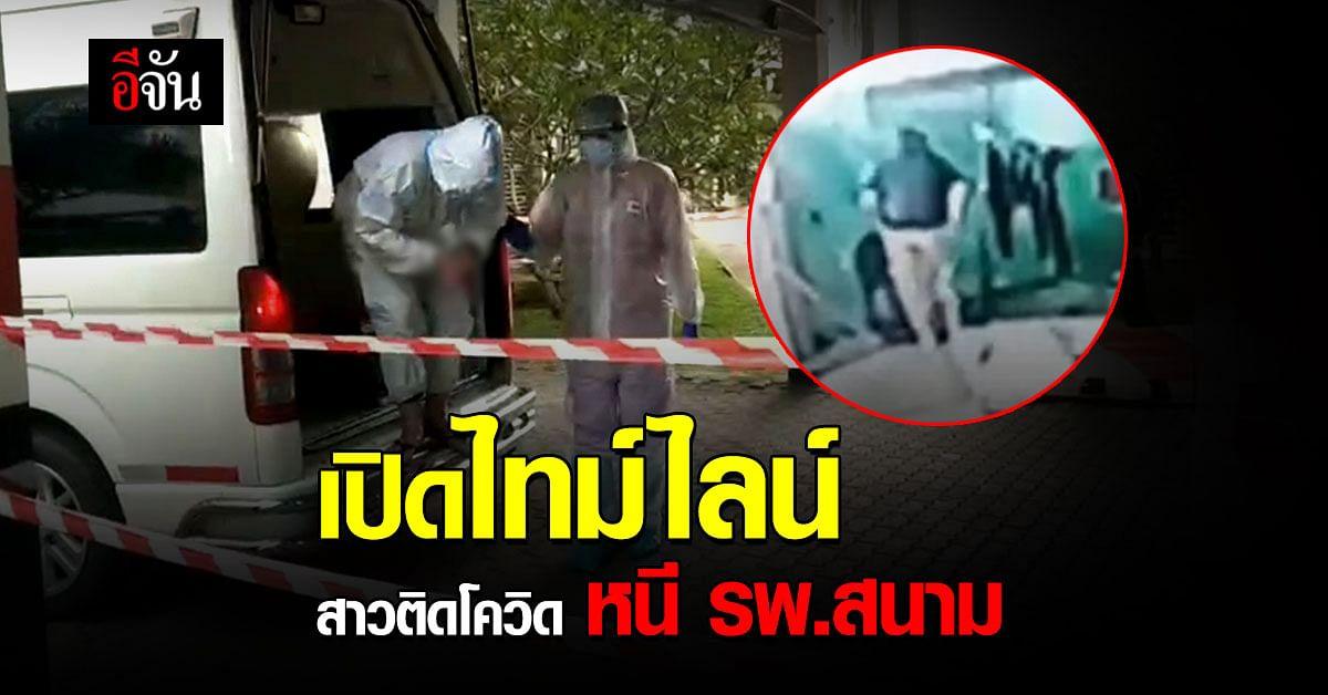 ไทม์ไลน์ สาวติดโควิด หนีโรงพยาบาลสนาม จ.จันทบุรี โดนจับคามอเตอร์เวย์ หวัง หนีเข้ากรุงเทพ