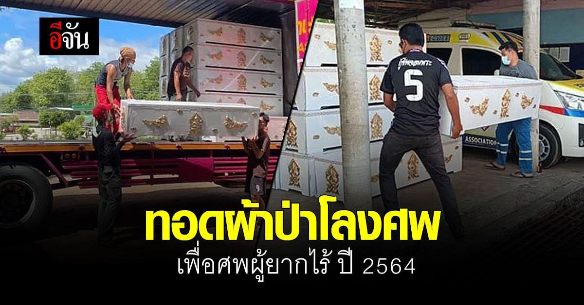 อีจันบอกบุญ ชวนสังคมอีจัน ทอดผ้าป่าโลงศพ เพื่อศพผู้ยากไร้ ปี 2