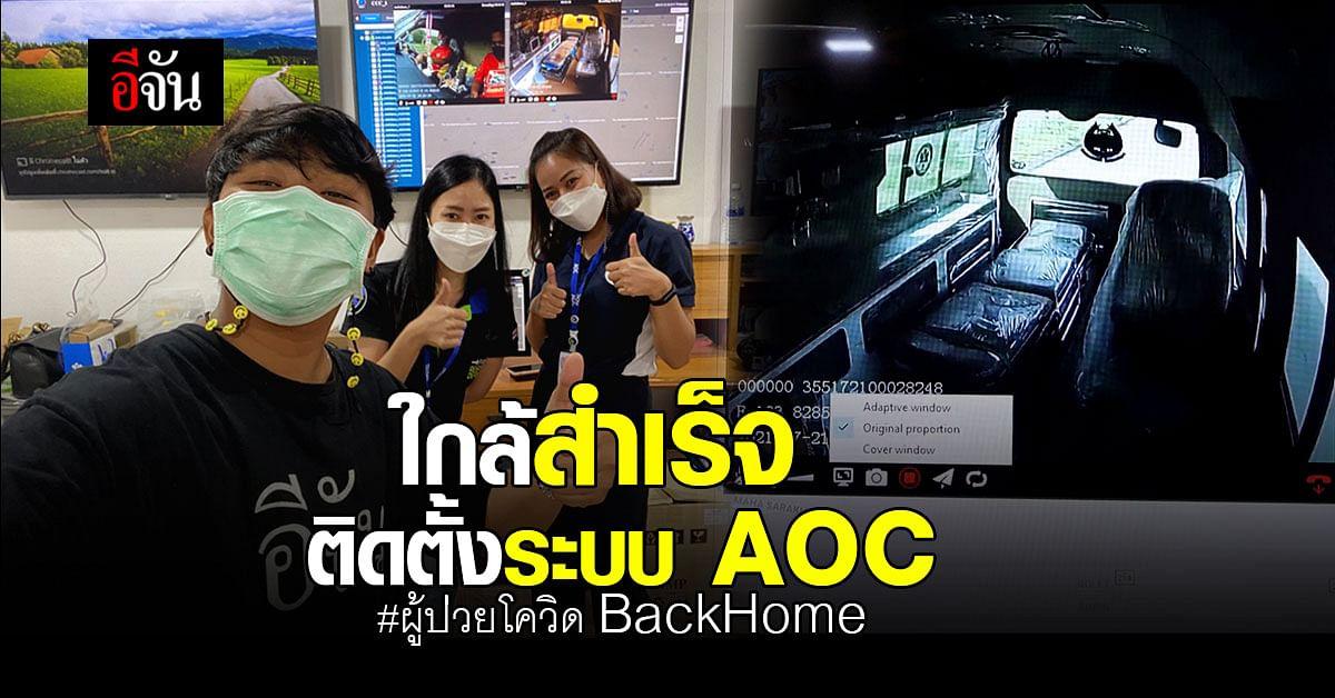 ระบบ AOC กล้องติดรถ รับส่ง ผู้ป่วยโควิด BackHome ใกล้สำเร็จ !