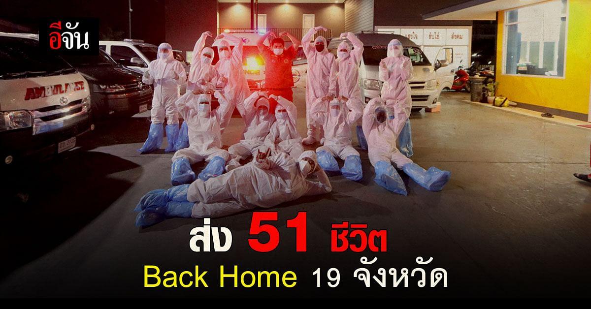 ส่ง 51 ชีวิต กลับไปรักษา โควิด ที่บ้านเกิด