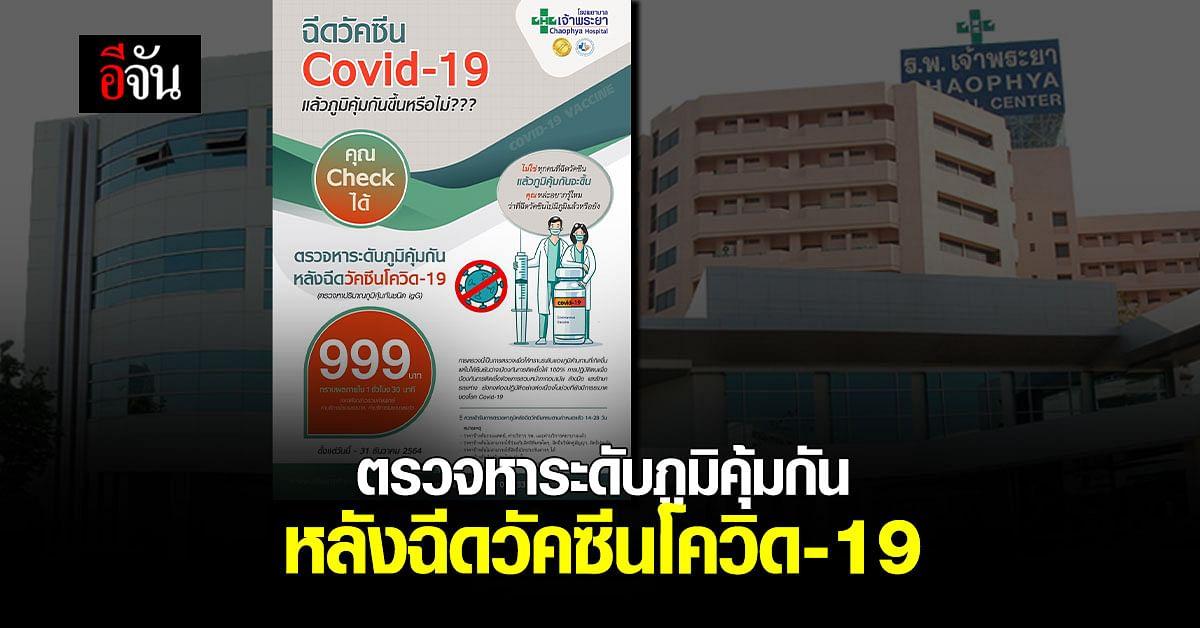 ฉีดวัคซีนโควิด-19 มีภูมิคุ้มกันขึ้นหรือไม่ ? รพ.เจ้าพระยามีคำตอบ