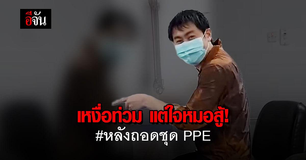 สภาพหมอหลังถอดชุด PPE เหงื่อท่วมตัวเหมือนอาบน้ำ