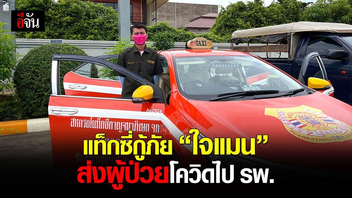 (Video) แท็กซี่ส่งผู้ป่วยโควิดไป รพ.