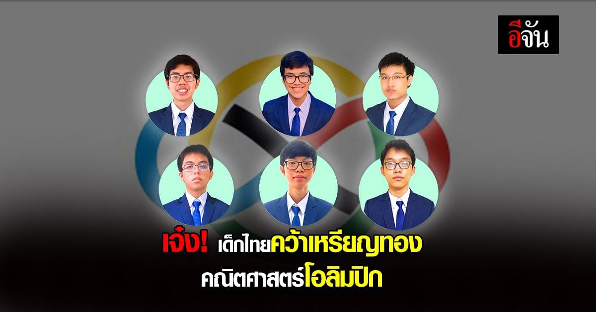 เด็กไทย เจ๋ง ! คว้าเหรียญทอง คณิตศาสตร์โอลิมปิก IMO 2021