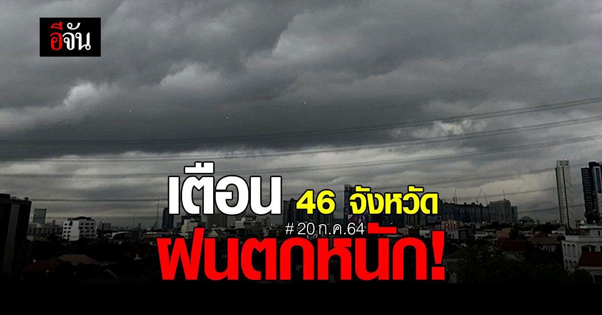 อุตุฯ เตือน 46 จังหวัด ทั่วไทย รับมือฝนตกหนัก!