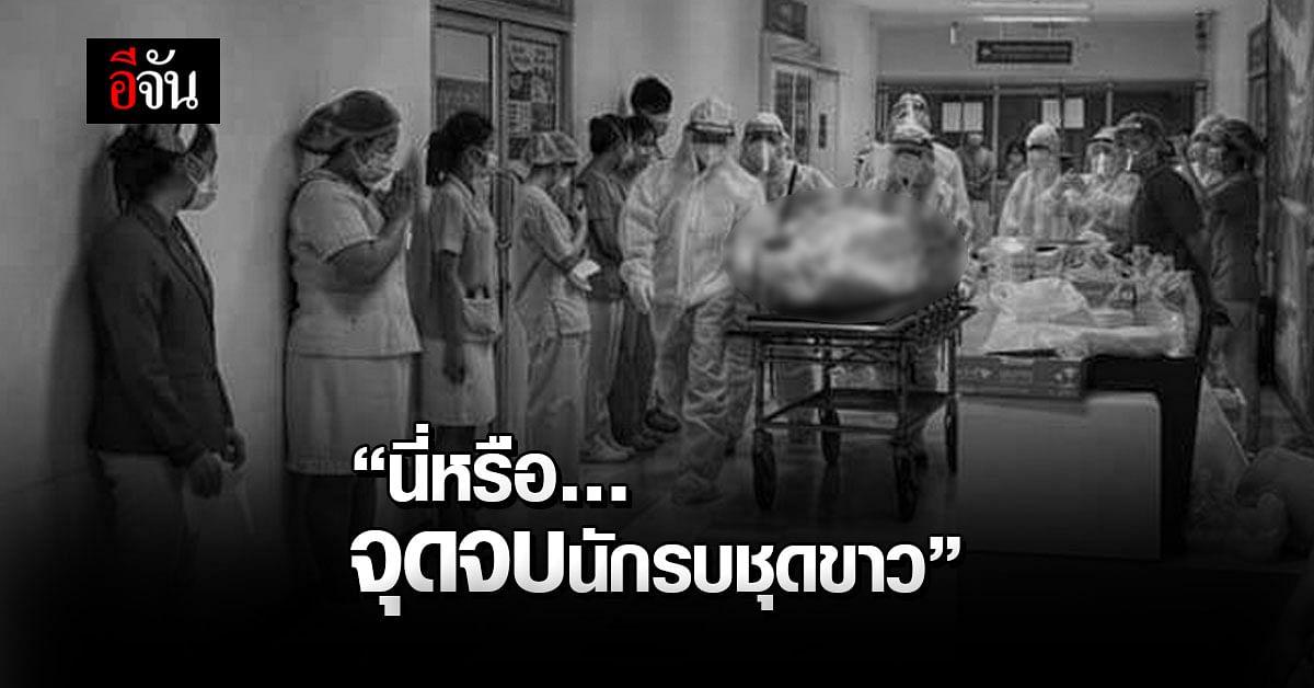 เสียงจาก ด่านหน้า สุดอาลัยเพื่อน แพรพัชร์ พยาบาล ติดโควิดดับ