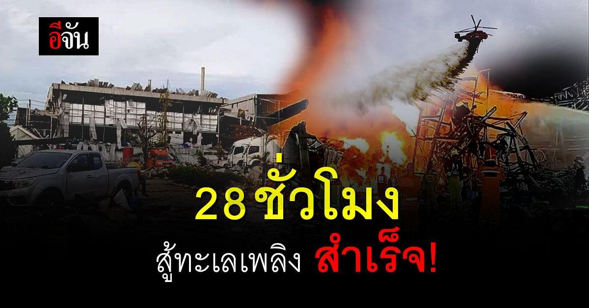 ไทม์ไลน์ ลุ้นระทึก! 28 ชั่วโมง ดับเพลิง ไฟไหม้ โรงงานกิ่งแก้ว