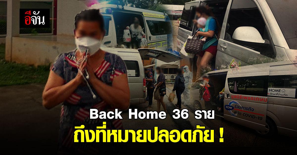 รายงานภารกิจ ส่งผู้ป่วยโควิด Back Home 36 ราย ถึงที่หมายแล้ว