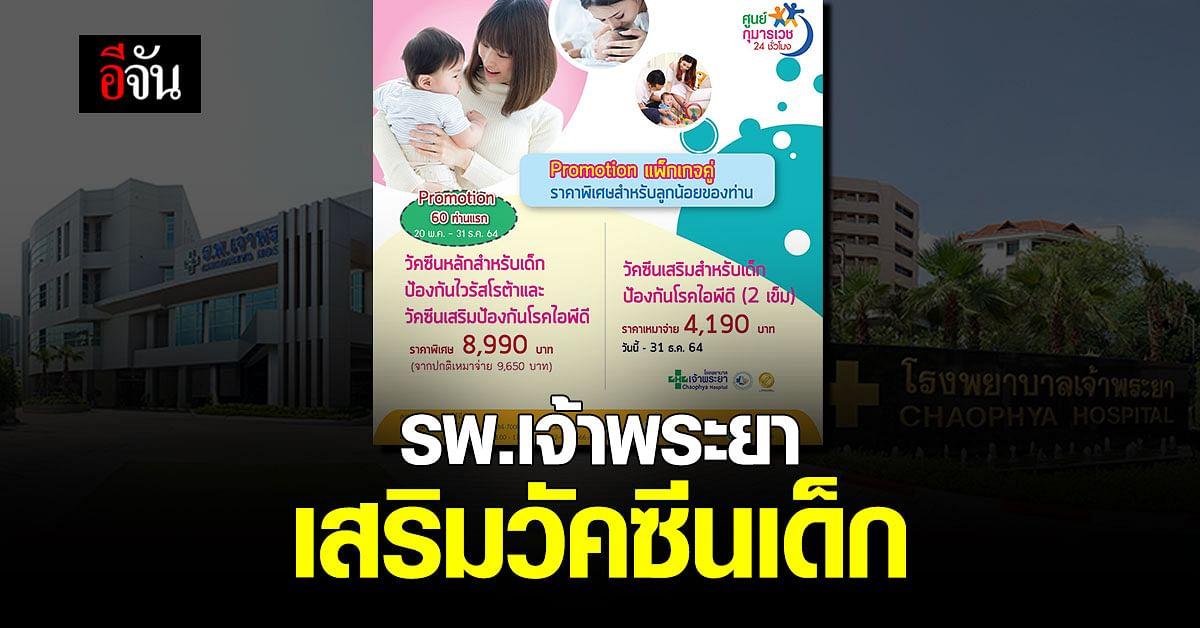 รพ.เจ้าพระยาเสริมวัคซีนเด็กป้องกันโรคโรต้าและโรคไอพีดี