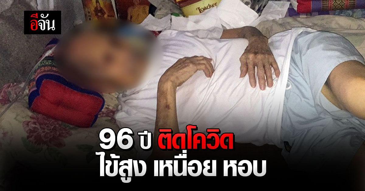 ลูกร้อนใจ พ่อวัย 98 ติดโควิด ช่วยหาเตียงรักษาด่วน