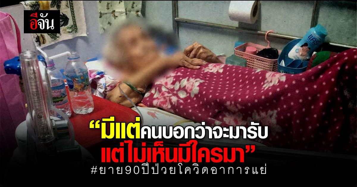 ลูกสาวพ้อ แม่ชราวัย 90 ปี ป่วยโควิด รอเตียง 5 วัน ค่าออกซิเจนแย่