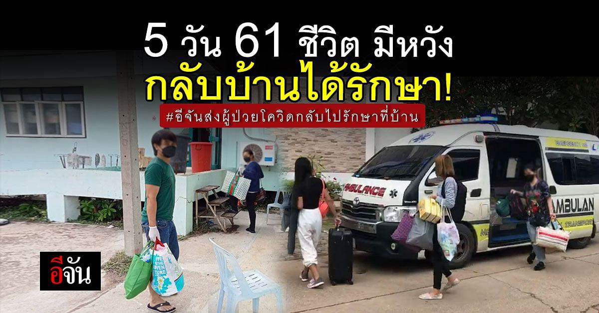 5 วัน อีจันส่งผู้ป่วยโควิด กลับไปรักษาที่บ้านเกิด 11 จังหวัด  61 คน