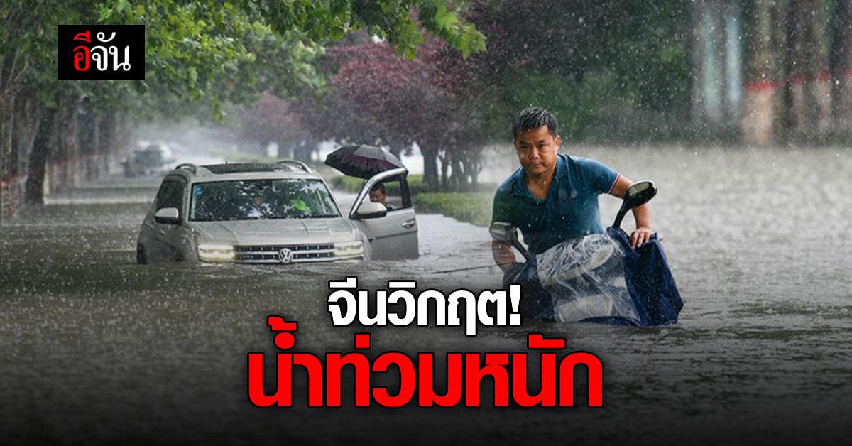 จีนอ่วม! ฝนตกหนัก น้ำท่วม  ไฟดับ อัมพาตยกเมือง