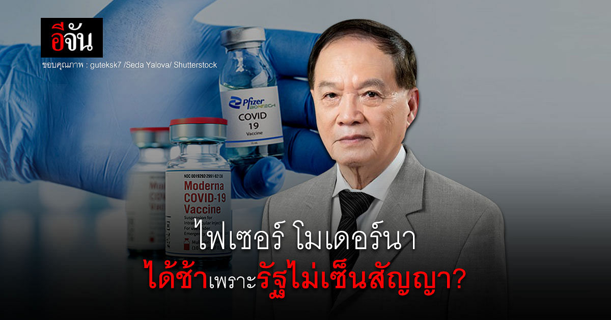 นพ.บุญ ถามผู้ผลิต ไฟเซอร์ โมเดอร์นา ไทยได้ วัคซีนโควิด ล่าช้าเพราะ?