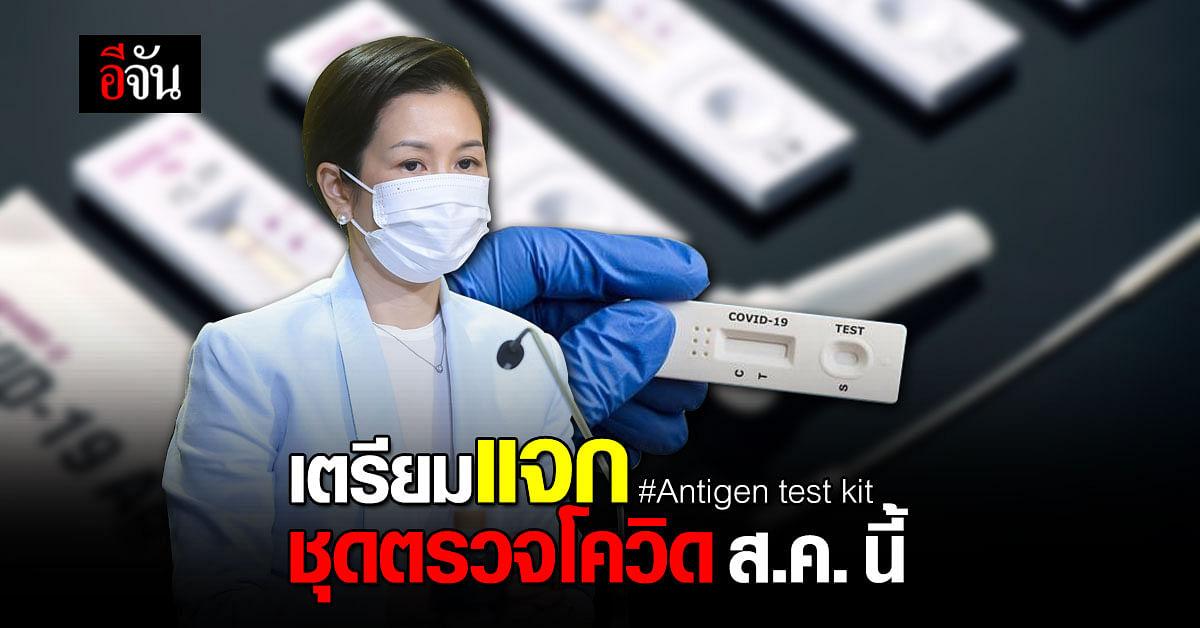 รัฐบาล เตรียมแจก Antigen test kit ให้ ปชช. ต้นเดือน ส.ค.นี้