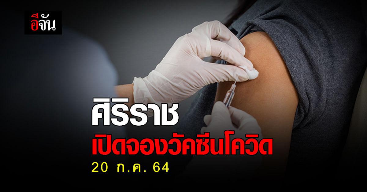 ศิริราช เปิดจอง วัคซีนโควิด ผ่านแอปฯ Siriraj Connect 20 ก.ค. 64