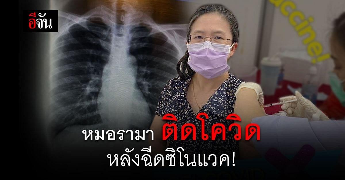หมอรามา ติดโควิด หลังฉีดวัคซีน ซิโนแวค ครบ 2 เข็ม