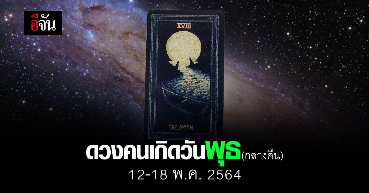 เช็กดวง คนเกิดวันพุธ (กลางคืน) 12-18 กรกฎาคม 2564