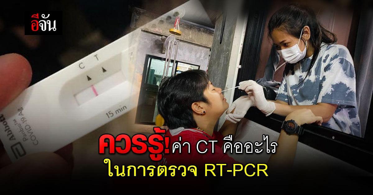 หมอแล็บแพนด้า โพสต์ อธิบาย ค่า CT คืออะไร ? ในการตรวจ RT-PCR
