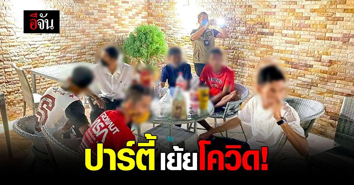 ปกครองสงขลา บุกจับ วัยรุ่นปาร์ตี้ริมสระน้ำในโรงแรมดัง เกาะยอ 48 คน