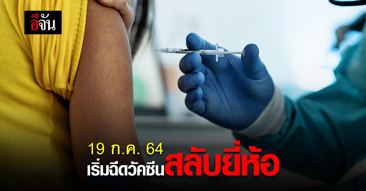 กรมการแพทย์ ประกาศ 19 ก.ค. 64 เริ่มฉีดวัคซีนโควิดสลับยี่ห้อ