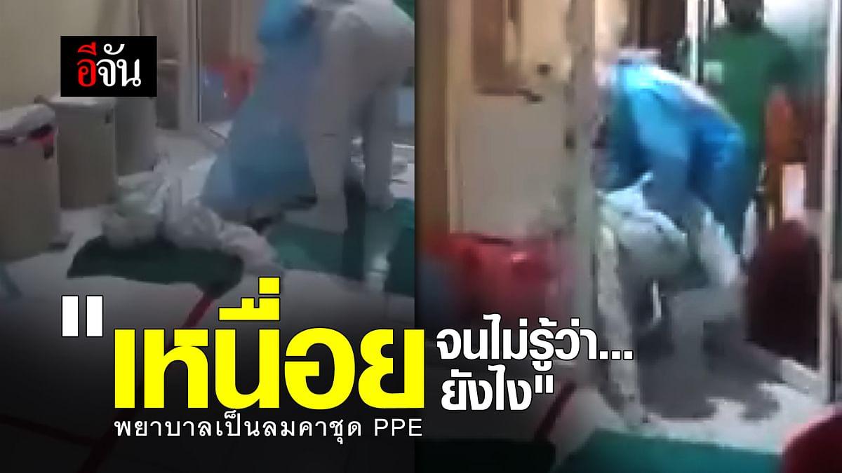 "(Video) ""เหนื่อยจนไม่รู้ว่า...จะยังไง"" พยาบาลเป็นลมคาชุด PPE"