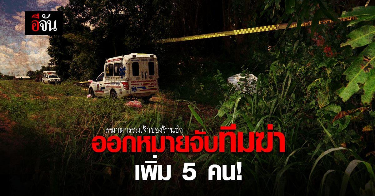 ตำรวจขอนแก่น ออกหมายจับเพิ่มอีก 5 คน คดีฆาตกรรมสาวเจ้าของร้านชำ